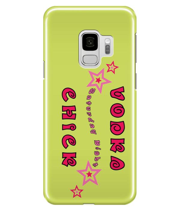 Samsung Galaxy S9 Full Wrap Case vodka s9 case